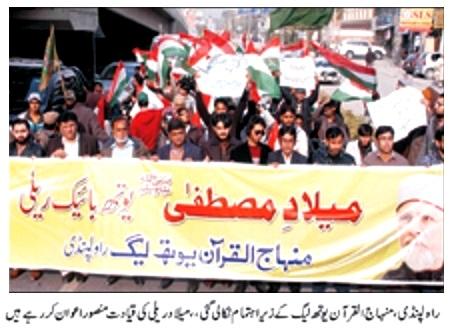 Mustafavi Student Movement Print Media Coverage DAILY METROWATCH