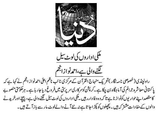 Pakistan Awami Tehreek  Print Media Coverage DAILY DUNYA P-2