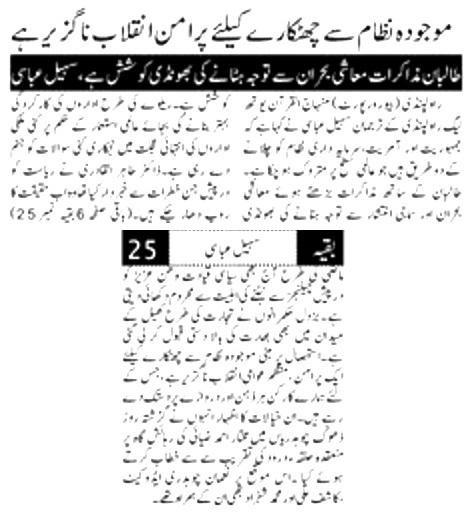 Pakistan Awami Tehreek  Print Media Coverage DAILY PAKISTAN ISLAMABAD P-2