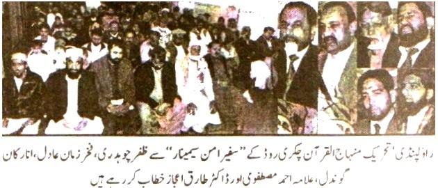 Mustafavi Student Movement Print Media Coverage DAILY DIN P-2