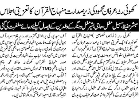 Mustafavi Student Movement Print Media Coverage DAILY JINNAH P-3