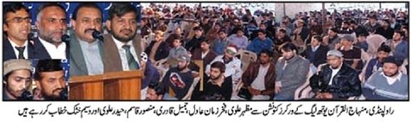Mustafavi Student Movement Print Media Coverage DAILY ASAS P-2