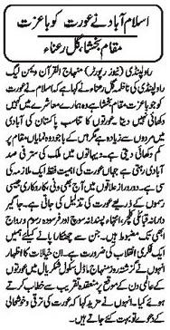 Pakistan Awami Tehreek  Print Media Coverage DAILY SARKAR P-2