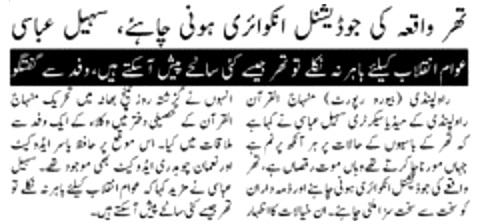 Mustafavi Student Movement Print Media Coverage DAILY PAKISTAN ISLAMABAD P-2