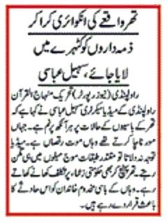 Mustafavi Student Movement Print Media Coverage DAILY SAMA P-2