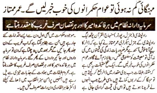 Mustafavi Student Movement Print Media Coverage DAILY PAKISTAN RAWALPINDI P-2