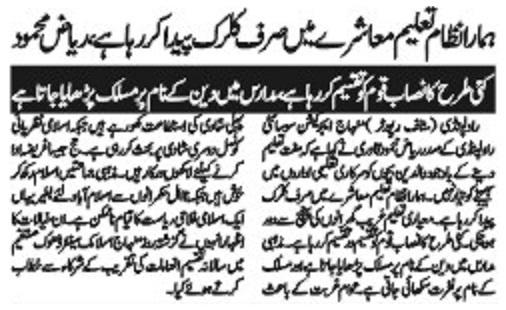 Mustafavi Student Movement Print Media Coverage DAILY VOICE OF PAKISTAN P-2