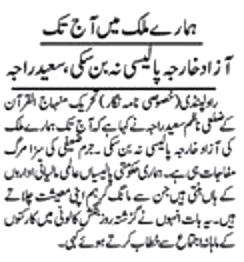 Mustafavi Student Movement Print Media Coverage DAILY AUSAF P-2