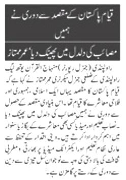 Mustafavi Student Movement Print Media Coverage DAILY PARDES P-3