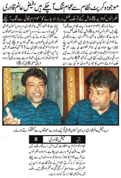 Pakistan Awami Tehreek  Print Media Coverage Daily Pardes