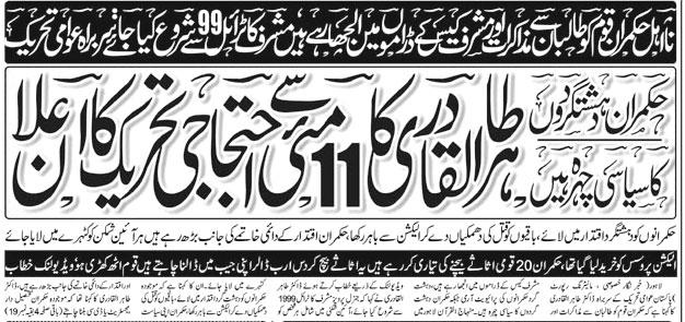 Pakistan Awami Tehreek  Print Media Coverage Daily Jinah