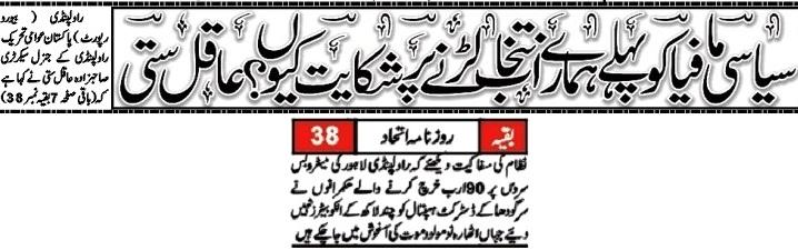 Pakistan Awami Tehreek  Print Media Coverage DAILY ITTEHAD BACK PAGE