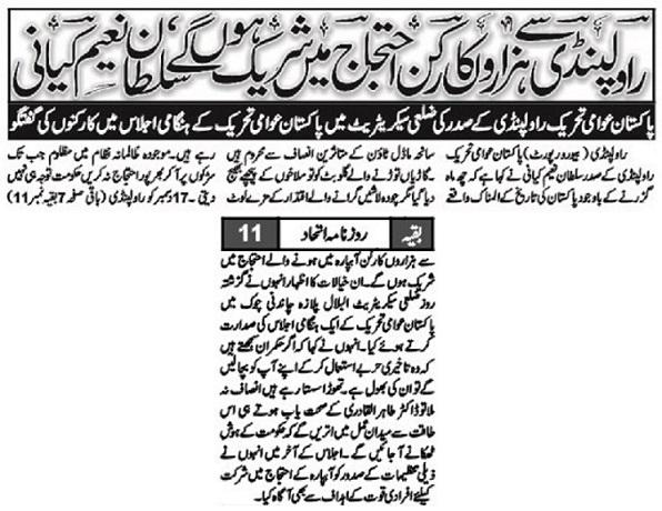 Pakistan Awami Tehreek  Print Media Coverage DAILY ITTEHAD