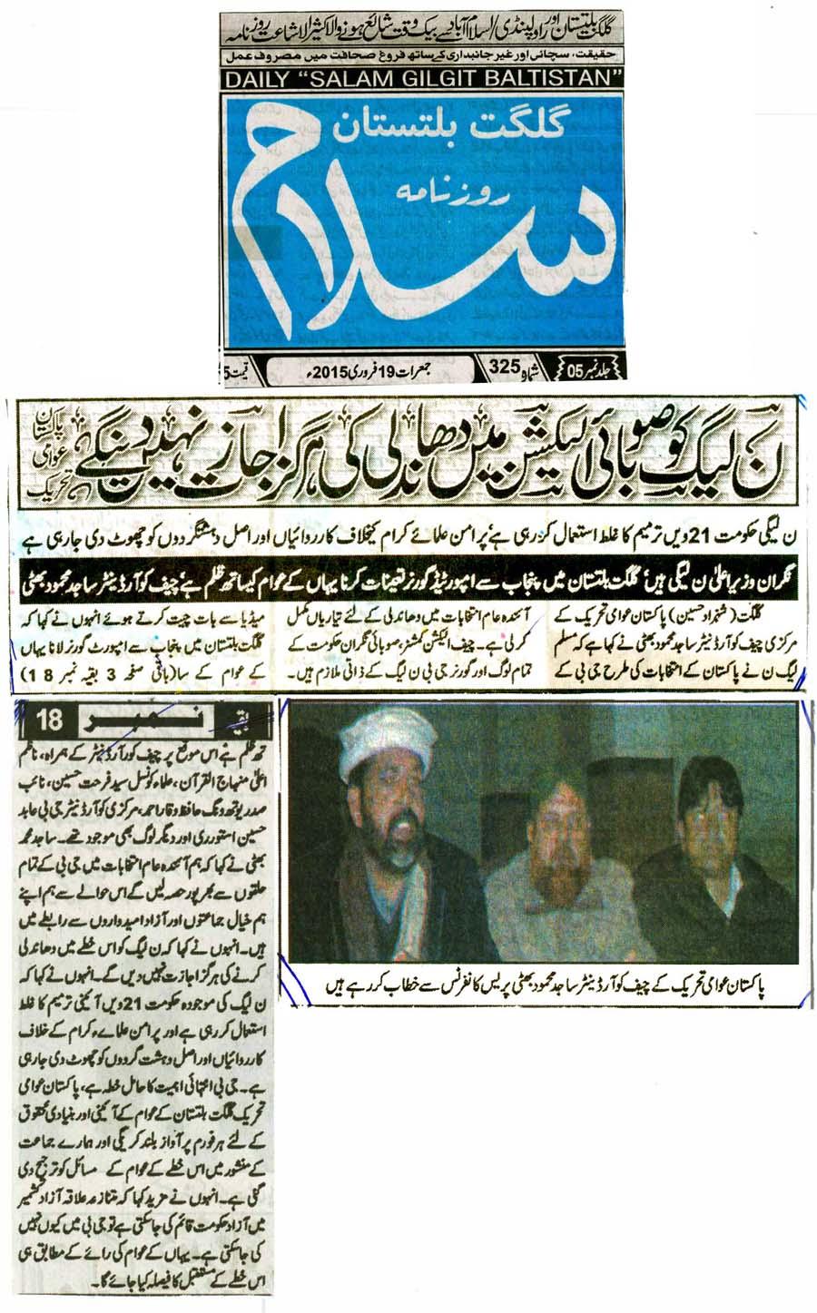 Pakistan Awami Tehreek  Print Media Coverage Daily Salam (Gilgit–Baltistan)