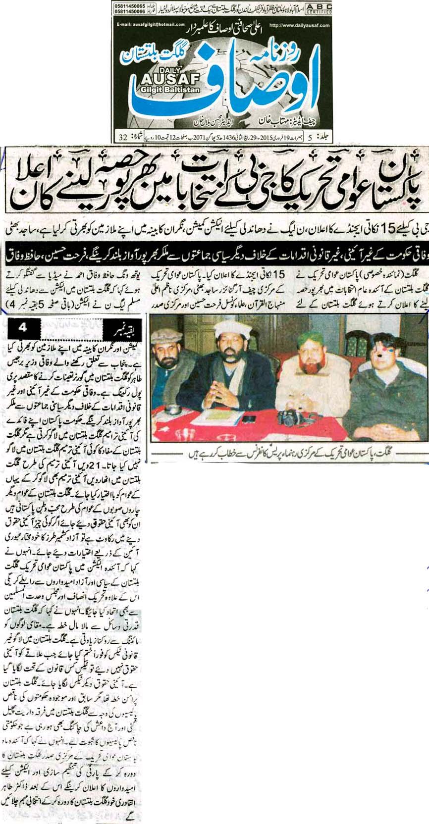 Pakistan Awami Tehreek  Print Media Coverage Daily Ausaf (Gilgit–Baltistan)