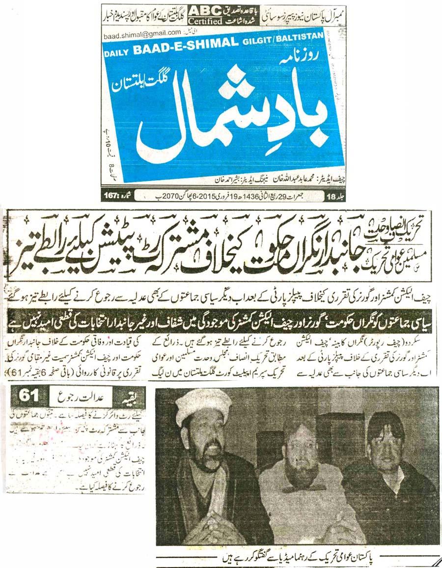 Pakistan Awami Tehreek  Print Media Coverage Daily Baad e Shimal (Gilgit–Baltistan)