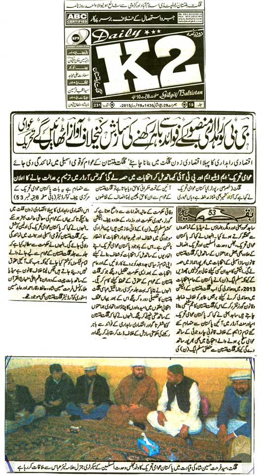 Pakistan Awami Tehreek  Print Media Coverage Daily K2 (Gilgit–Baltistan)