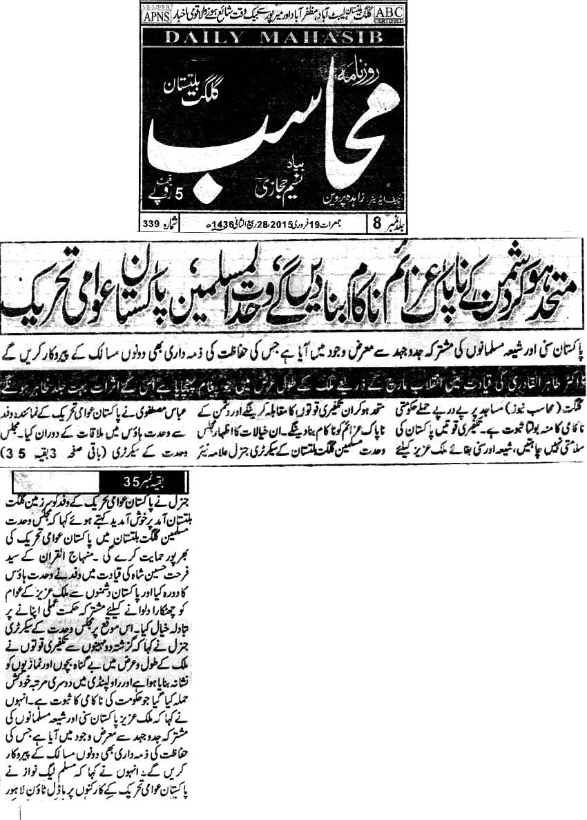 Pakistan Awami Tehreek  Print Media Coverage Daily Mahasib (Gilgit–Baltistan)