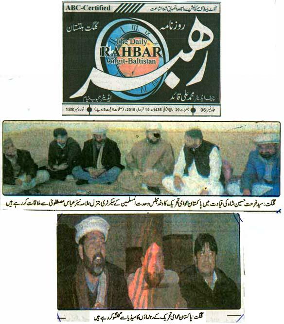 Pakistan Awami Tehreek  Print Media Coverage Daily Rehbar (Gilgit–Baltistan)