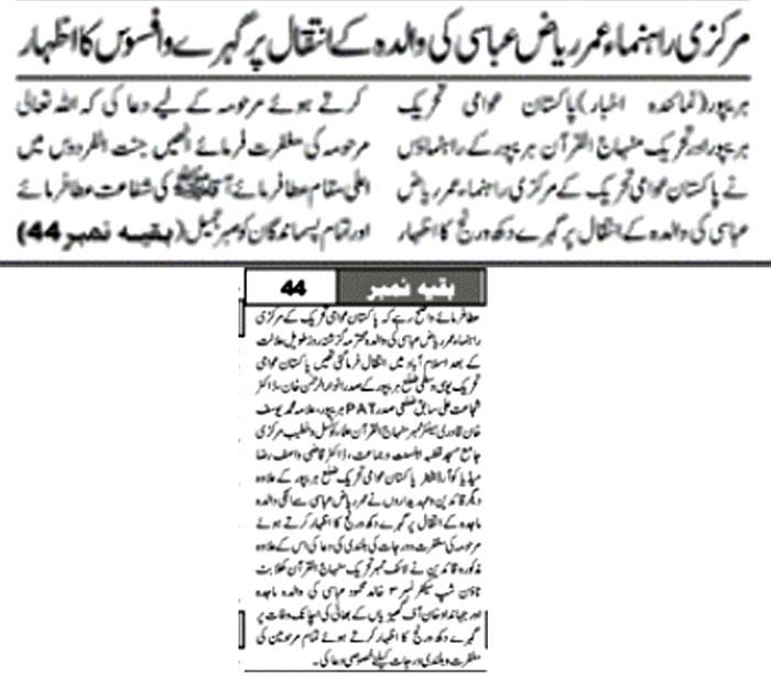 Pakistan Awami Tehreek  Print Media Coverage Daily Akhbaar