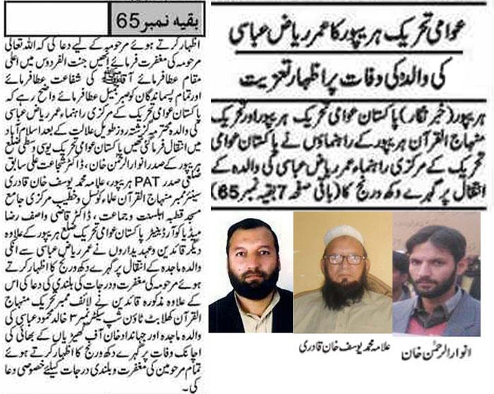 Pakistan Awami Tehreek  Print Media Coverage Daily K2 Times