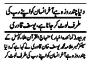 Pakistan Awami Tehreek  Print Media Coverage Daily Akhbar