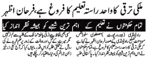 Pakistan Awami Tehreek  Print Media Coverage DAILY SARKAR