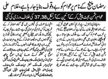 Pakistan Awami Tehreek  Print Media Coverage DAILY PAKISTAN RAWALPINDI