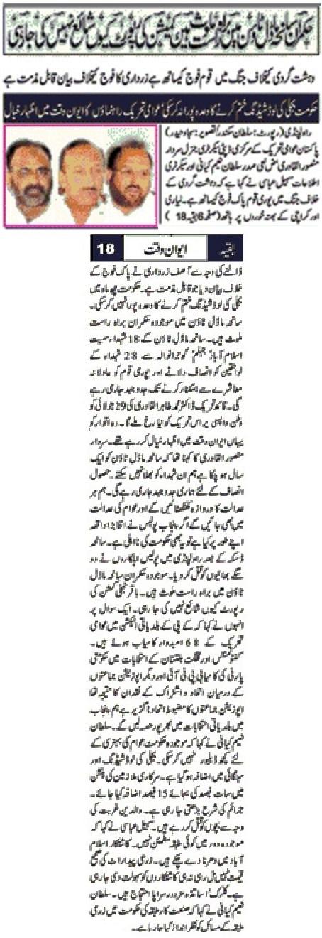 Pakistan Awami Tehreek  Print Media Coverage DAILY NAWA I WAQT