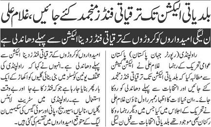 Mustafavi Student Movement Print Media Coverage DAILY JEHAN PAKISTAN PAGE 3