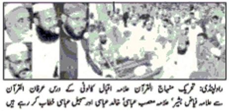 Mustafavi Student Movement Print Media Coverage DAILY NAWA I WAQT P-2