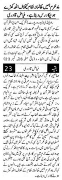 Mustafavi Student Movement Print Media Coverage DAILY PAKISTAN ISLAMABAD PAGE-2
