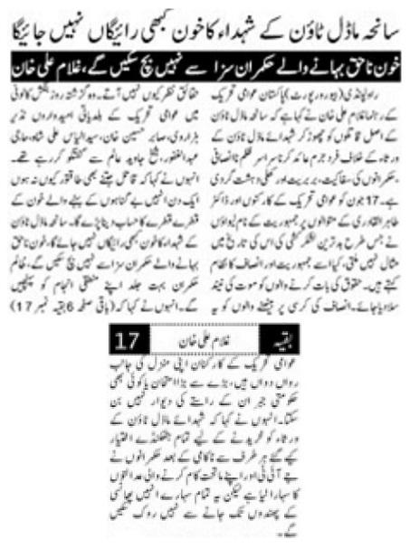 Mustafavi Student Movement Print Media Coverage DAILY PAKISTAN RAWLPINDI PAGE 2