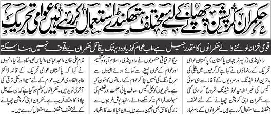 Pakistan Awami Tehreek  Print Media Coverage DAILY JEHAN PAKISTAN PAGE-2