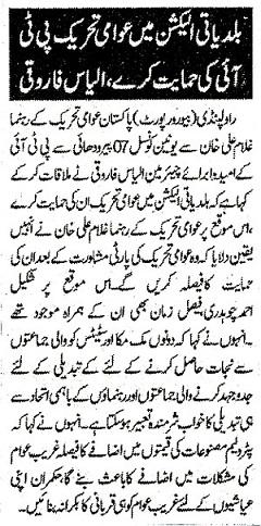 Pakistan Awami Tehreek  Print Media Coverage DAILY AL SHARQ PAGE-2