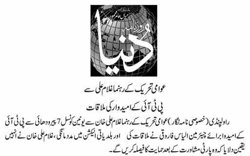 Pakistan Awami Tehreek  Print Media Coverage DAILY DUNYA PAGE-2
