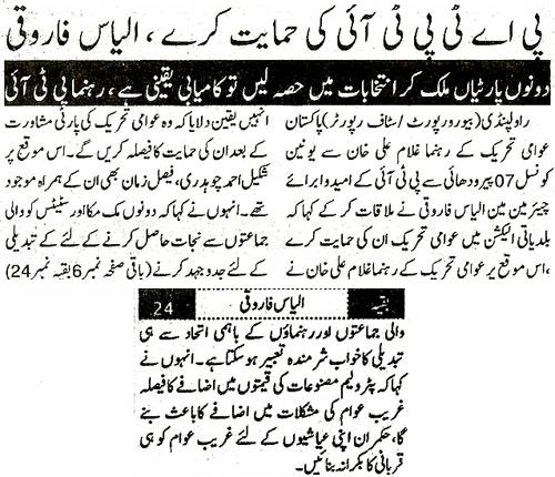 Pakistan Awami Tehreek  Print Media Coverage DAILY PAKISTAN ISLAMABAD PAGE-2