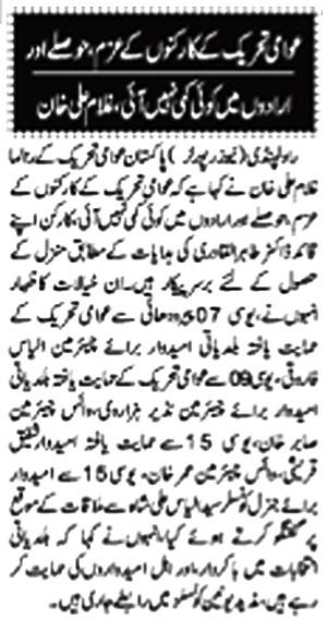 Pakistan Awami Tehreek  Print Media Coverage DAILY NAWA I WAQT PAGE-7