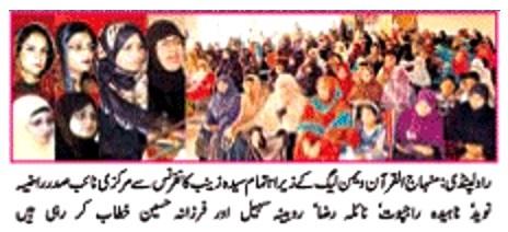 Pakistan Awami Tehreek  Print Media Coverage DAILY NAWA I WAQT PAGE-2