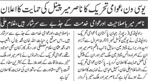 Pakistan Awami Tehreek  Print Media Coverage DAILY JEHAN PAKISTAN P-3