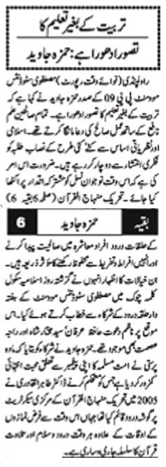 Pakistan Awami Tehreek  Print Media Coverage DAILY NAWA I WAQT P-2