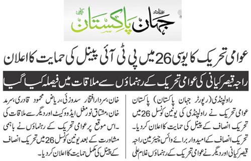Mustafavi Student Movement Print Media Coverage DAILY JEHAN PAKISTAN PAGE-9