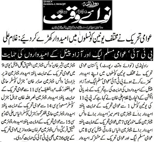 Mustafavi Student Movement Print Media Coverage DAILY NAWA I WAQT PAGE-9