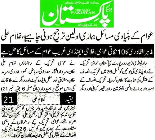 Mustafavi Student Movement Print Media Coverage DAILY PAKISTAN ISLAMABAD PAGE -2