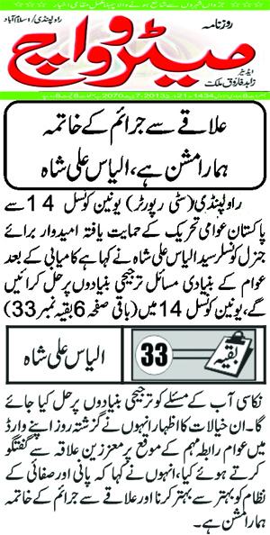 Pakistan Awami Tehreek  Print Media Coverage DAILY METRO WACH BACK PAGE