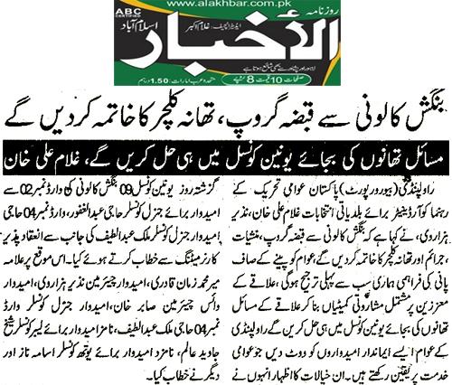Pakistan Awami Tehreek  Print Media Coverage DAILY AL AKHBAR