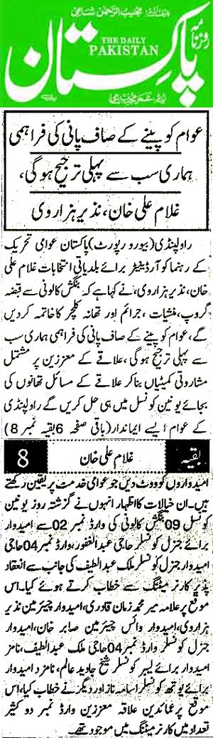 Pakistan Awami Tehreek  Print Media Coverage DAILY PAKISTAN RAWALPINDI PAGE-2