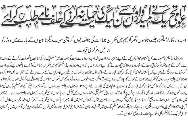 Pakistan Awami Tehreek  Print Media Coverage DAILY JEHAN PAKISTAN PAGE-9