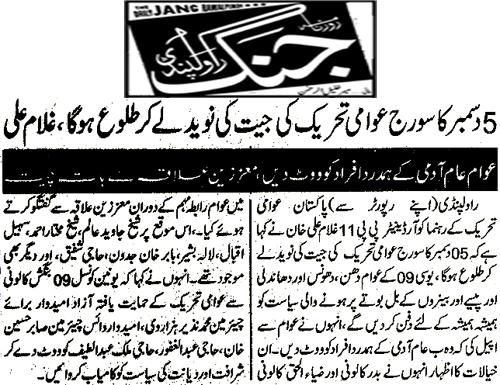 Pakistan Awami Tehreek  Print Media Coverage DAILY JANG PAGE-15