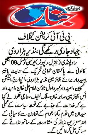 Pakistan Awami Tehreek  Print Media Coverage DAILY JINNAH PAGE -2